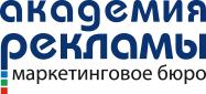 Маркетинговое бюро «Академия рекламы»